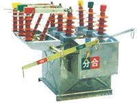 ZW8-12630(1250)-20户外高压真空断路器